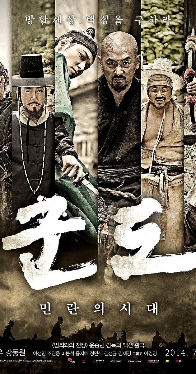 Image Kundo: Min-ran-eui si-dae