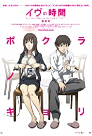 Eve no jikan (2010)
