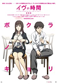 Eve no jikan (Time of Eve) (2010) 1080p