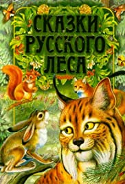 Skazki russkogo lesa Poster