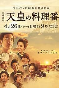 Ten'nô no Ryôriban (2015)