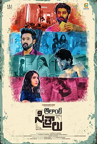 Alanti Sitralu (2021) HDRip Telugu Full Movie Watch Online Free