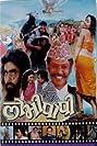 Lobhi Papi (1990) Poster
