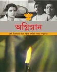 Agnisnaan (1985)