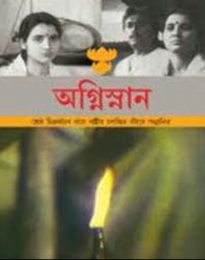 Agnisnaan ((1985))