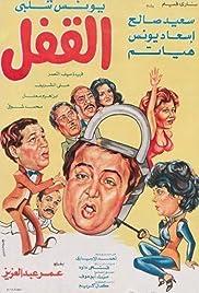 El Qefl Poster