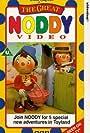Noddy's Toyland Adventures (1992)