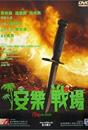 An le zhan chang Poster