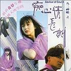 Jiu er shen diao zhi: Chi xin qing chang jian (1992)