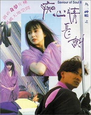Rosamund Kwan Saviour of the Soul II Movie