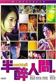 Boon chui yan gaan (2006)