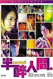 Boon chui yan gaan Poster