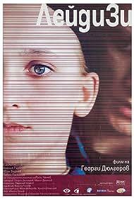 Poster by Vanina Geleva