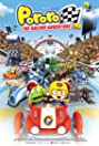 The Little Penguin Pororo's Racing Adventure (2013) Poster
