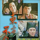 Jet Li, Brigitte Lin, and On-On Yu in Siu ngo gong woo: Dung Fong Bat Bai (1992)