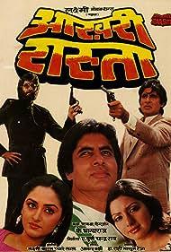 Aakhree Raasta (1986)