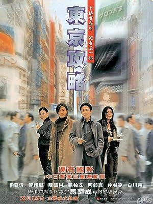 Cuộc Chiến Tokyo