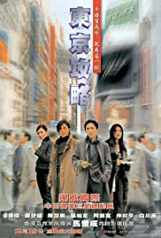 Dong jing gong lüe (2000) Poster - Movie Forum, Cast, Reviews
