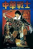 Xin liu xing hu die jian (1993) - IMDb