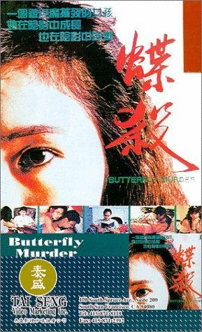 Die sha ((1989))