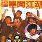 Fu xing chuang jiang hu (1989)