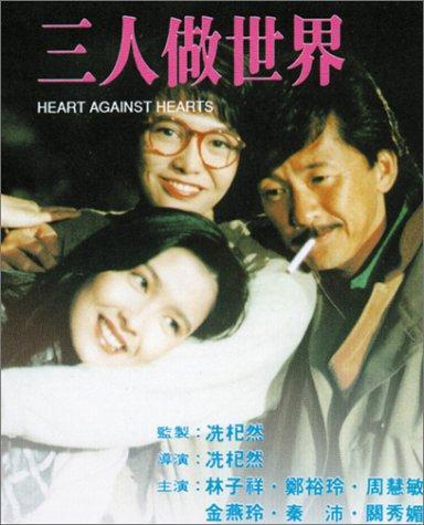 Sam yan jo sai gai (1992)