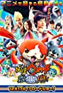 Yôkai Watch: the Movie: The Flying Whale and the Grand Adventure of the Double Worlds, Meow!