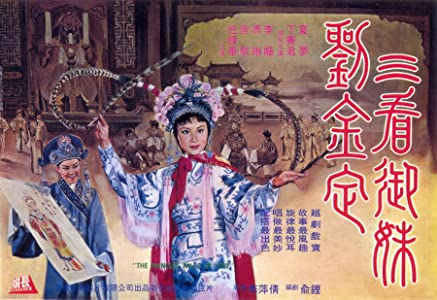 Watch up full movie San kan yu mei liu jin ding [480x360]