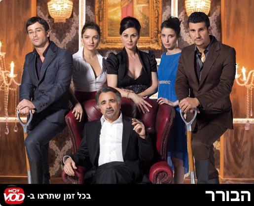Hanna Azoulay Hasfari, Ania Bukstein, Moshe Ivgy, Maya Maron, Yehuda Levi, and Shlomi Koriat in Ha-Borer (2007)