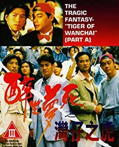 The Tragic Fantasy: Tiger of Wanchai full movie with english subtitles online download