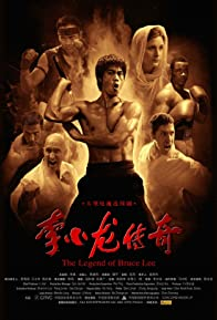 Primary photo for The Legend of Bruce Lee