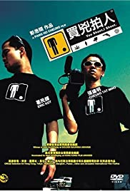 You Shoot, I Shoot(2001) Poster - Movie Forum, Cast, Reviews