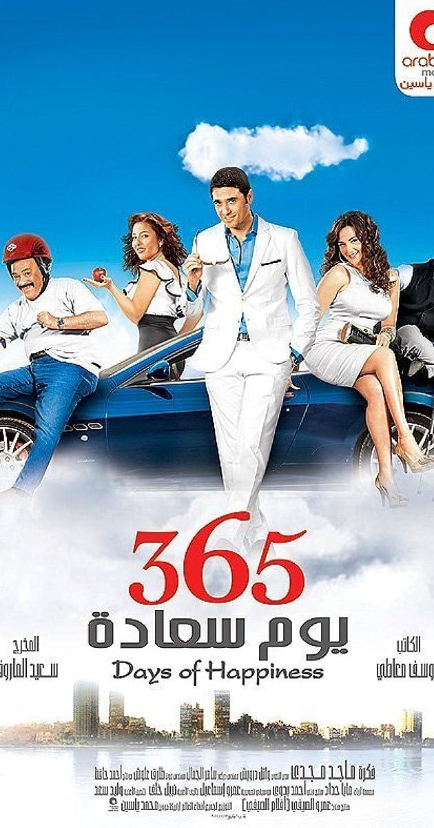 GRATUIT YOUM FILM SA3ADA TÉLÉCHARGER 365