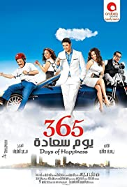 film 365 yom saada gratuit