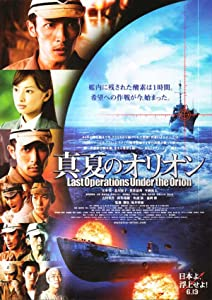 Watching movies ipod to tv Manatsu no Orion Japan [BDRip]