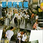 Na gen suo you quan (1991)