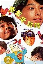 Ji de... xiang jiao cheng shu shi