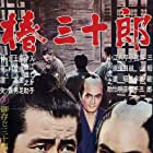 Toshirô Mifune and Tatsuya Nakadai in Tsubaki Sanjûrô (1962)