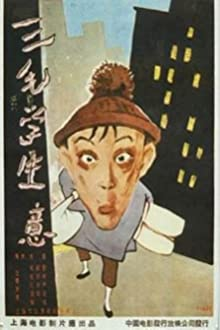 San mao xue sheng yi (1958)