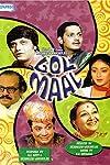 Gol Maal (1979)