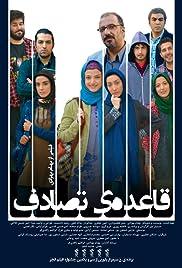 Ghaedeye tasadof Poster