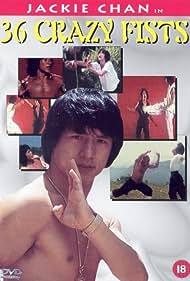San shi liu mi xing quan (1977)