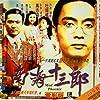 Still Nan hai shi san lang