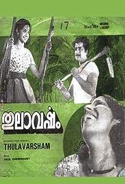 Thulavarsham Poster