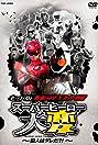 Kamen Rider X Super Sentai: Super Hero Taihen: Who Is the Culprit?! (2012) Poster