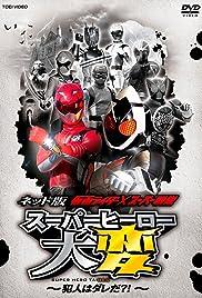 Kamen Rider X Super Sentai: Super Hero Taihen: Who Is the Culprit?! Poster