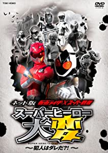 Watch all new movie trailers Kamen Rider Murder Mystery! You're the Great Detective! [mkv]