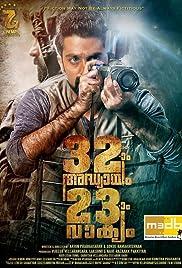 32aam Adhyayam 23aam Vaakyam(2015) Poster - Movie Forum, Cast, Reviews