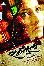 Ranbhool (2010)