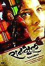 Ranbhool (2010) Poster
